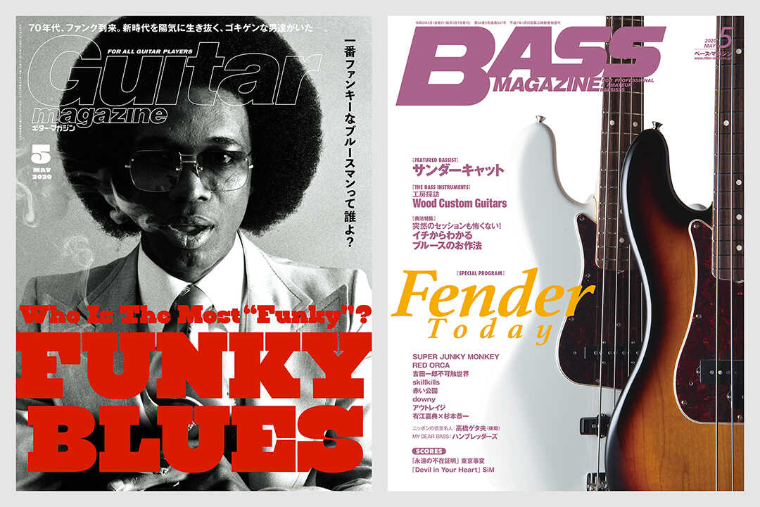 guitar-magazine-digital