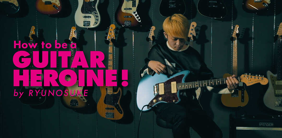 How to be a GUITAR HEROINE